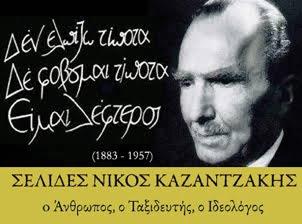 Νίκος Καζαντζάκης: H Καρύταινα είναι αληθινά το Τολέδο της Ελλάδας...