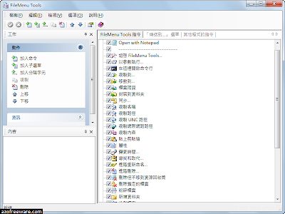 FileMenu Tools Portable
