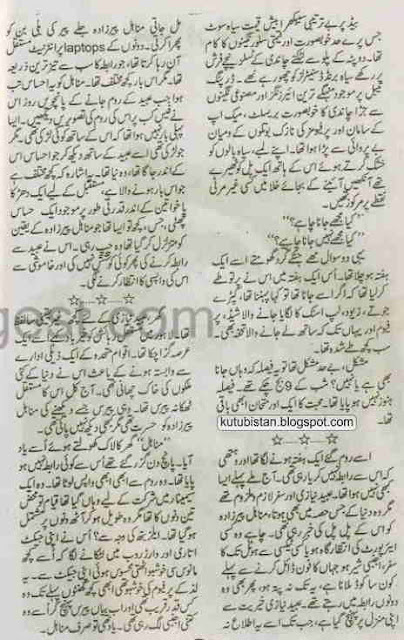 Sample page of Tamanna Aur Khwab Urdu novel by Nazish Amin
