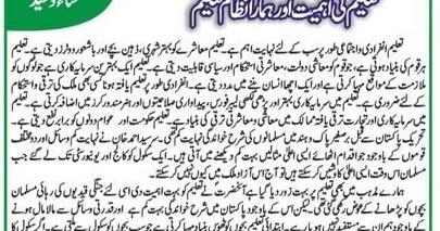 computer ki ahmiyat essay in urdu Faide safai essay in urdu safai ki ahmiyat safai in islam in urdu:  urdu essays books free urdu essays in urdu  urdu essays in urdu language learn computer.