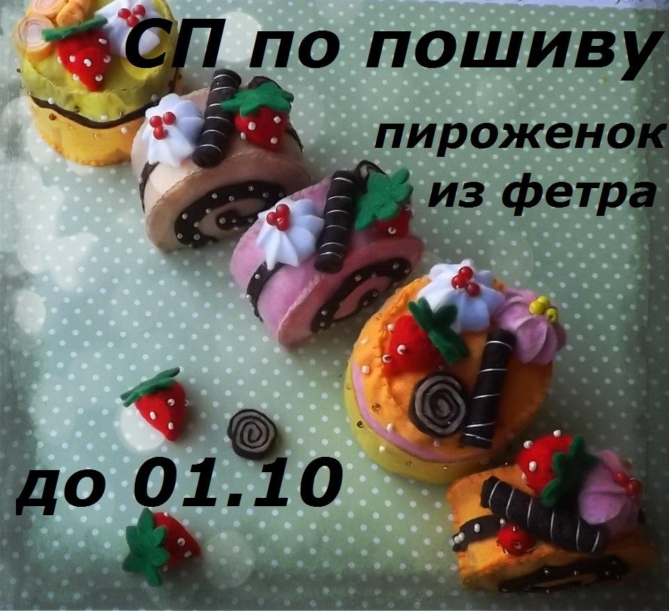Пошив пироженок