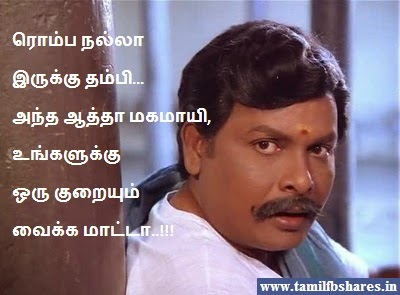 Tamil Fb Comment Pictures