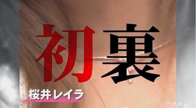 桜井レイラ下馬