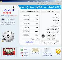 تحميل برنامج الآذان للكمبيوتر مجانا 2013 Download Adan Free