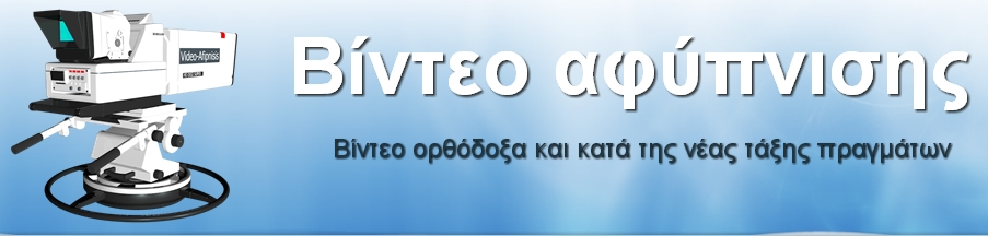 Φόρουμ:Βίντεο κατά της Νέας τάξης πραγμάτων - Και βιντεο για την Ορθοδοξια