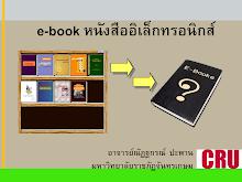 หนังสืออีเล็กทรอนิกส์