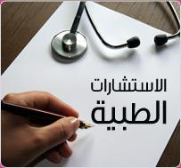 صفحة الاستشارات الطبية