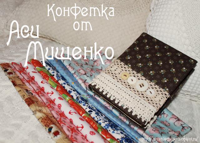 Конфета от Аси Мищенко - она МОЯ!!!! УРА!!!)))