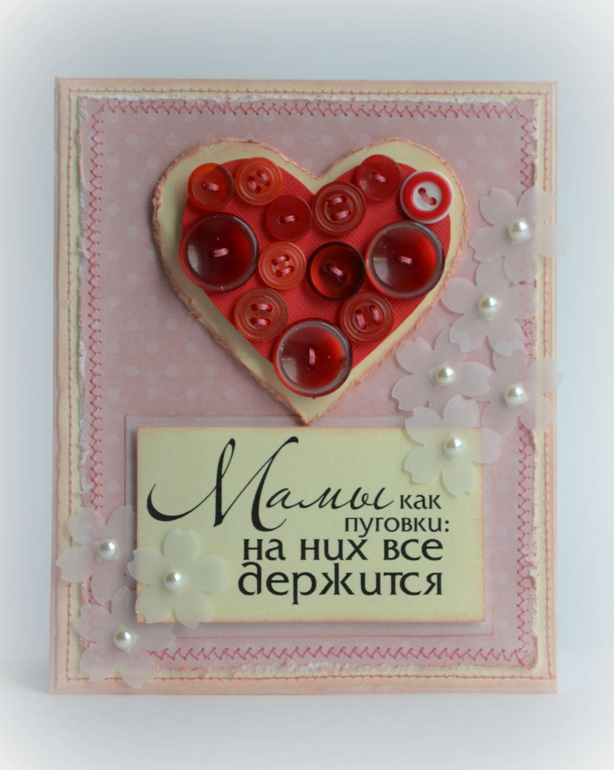 Открытка не день рождения маме - открытка 7660 рубрики 87