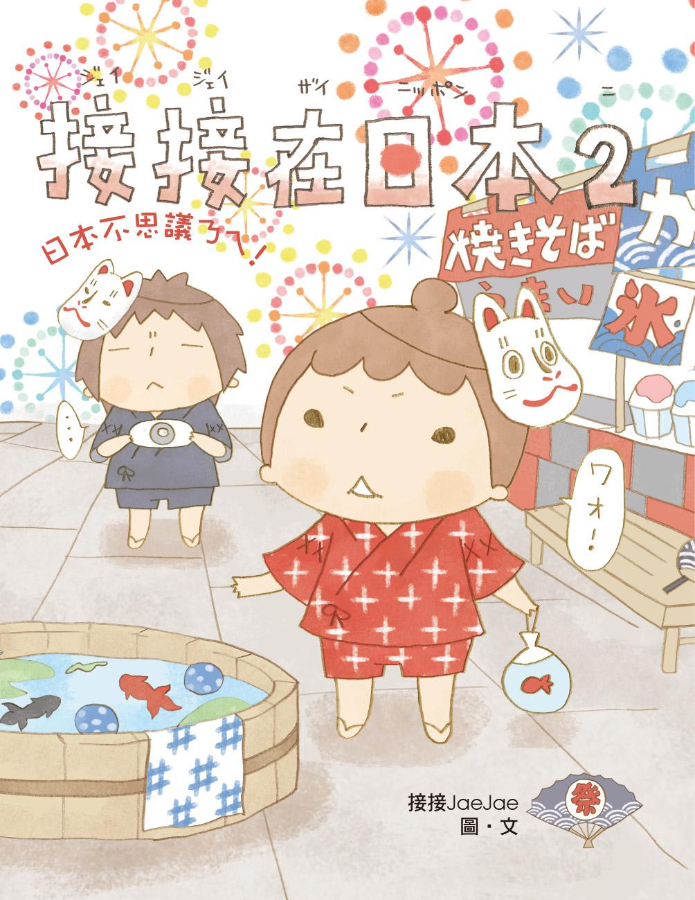 《接接在日本2:日本不思議ㄋㄟ!》<br>新書上市!!!