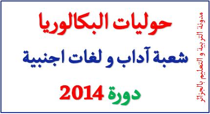 حوليات بكالوريا 2014 شعبة اداب و لغات اجنبية