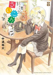 [中道裕大] 放課後さいころ倶楽部 第01-07巻