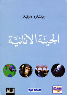 كتاب الجينة الأنانية - ريتشارد دوكنز