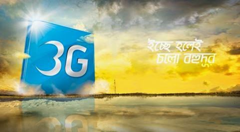 GrameenPhone 3G logo with sun on the background