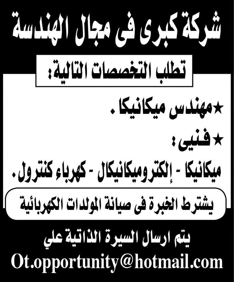 اعلانات وظائف جريدة الاهرام الحكومية والخاصة داخل وخارج مصر اليوم 20 مارس 2015