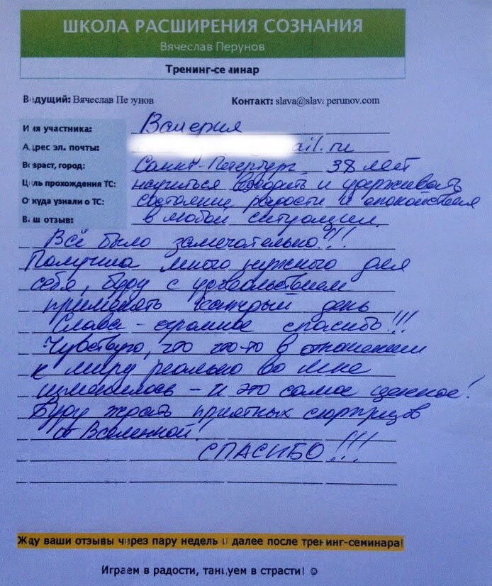 отзыв Валерии, ТС Питер лето 2014