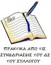 ΠΡΑΚΤΙΚΑ ΣΥΝΕΔΡΙΑΣΕΩΝ ΔΣ