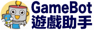 教學: Gamebot.app 遊戲助手