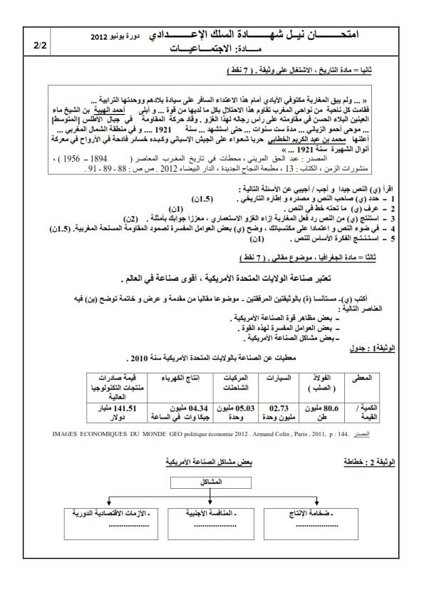 نموذج لإمتحان نيل شهادة السلك إعدادي مادة الإجتماعيات مع التصحيح جهة طنجة-تطوان 2012 71HG.S_002