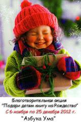 """Благотворительная акция """"Подари детям книгу на Рождество"""""""