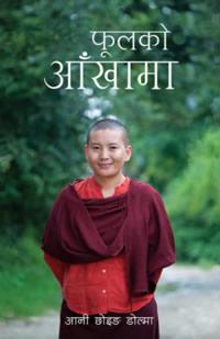 Phool ko Aankha ma