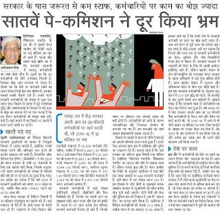 7th+cpc+hindi+news