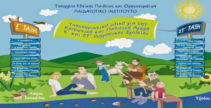 http://ts.sch.gr/repo/online-packages/dim-koinoniki-pol-agogi-e-st/intro.htm