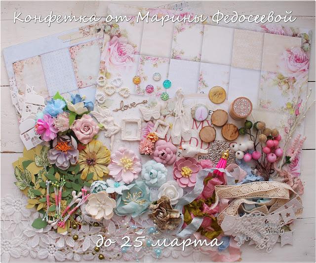 Конфетка от Марины Федосеевой