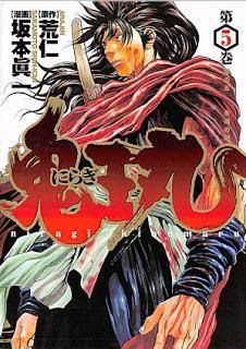 [坂本眞一×荒仁] にらぎ鬼王丸 第01-05巻