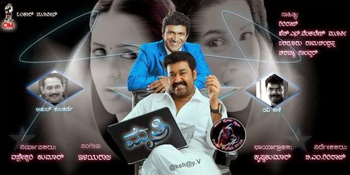 Mythri 2014 Kannada Movie