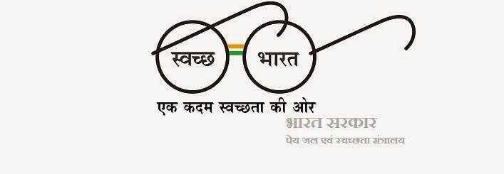 Swachhta Bharat Shapath Logo:Gandhi Jee Specs