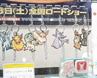 Eeveelution Charms Tomy