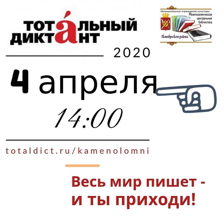 Тотальный диктант - 2020