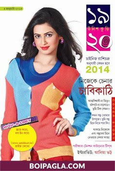 Unish Kuri [04-01-2014] Bangla Magazine PDF Free Download