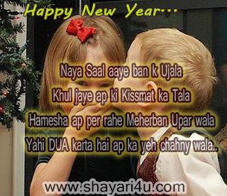 Naya Saal Aya - New Year Hindi Shayari