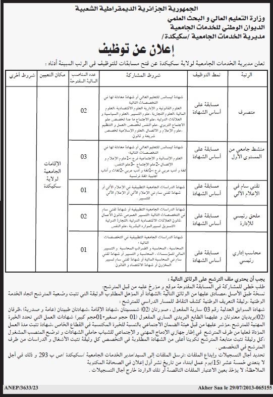 التوظيف في الجزائر : مسابقة توظيف في سكيكدة بمديرية الخدمات الجامعية