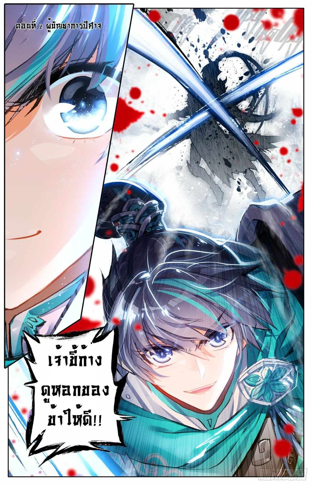 Legend of the Tyrant Empress-ตอนที่ 2