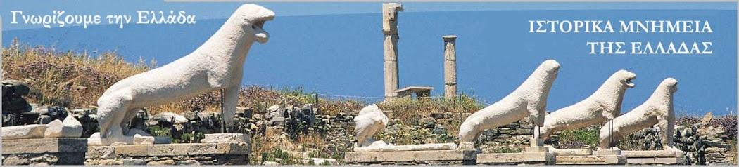 ΕΛΛΑΔΑ - ΜΝΗΜΕΙΑ - Αρχαιολογικοί χώροι