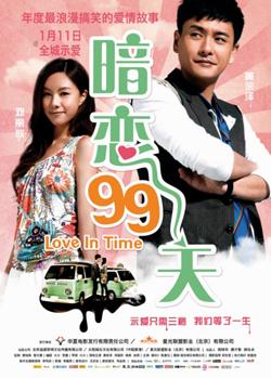 Yêu Thầm 99 Ngày - Love In Time (2012) Poster