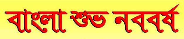 Subho Noboborsho 1423
