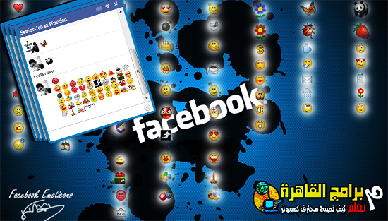 New Smiles For Facebook Chat 2013 اجدد واروع ابتسامات للفيس بوك