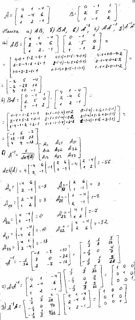 Решебник Рябушко И Д З 6 1