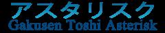 Watch Gakusen Toshi Asterisk Online