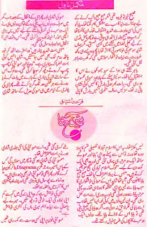 Aeen E Wafa Novel By Farhat Ishtiaq pdf
