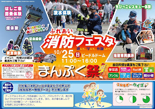 Misawa Firefighting Festa & Manpuku Festival 2015 Shoubou Festa Manpukusai flyer front 三沢市 平成27年 ふれあい消防フェスタ・まんぷく祭 チラシ表