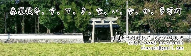 す、て、き、な、い、な、か、多可町、JR中村町旧駅前、街中の和食屋、長楽