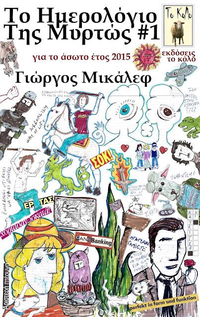 Download: Το Ημερολόγιο της Μυρτώς #1 (2015)