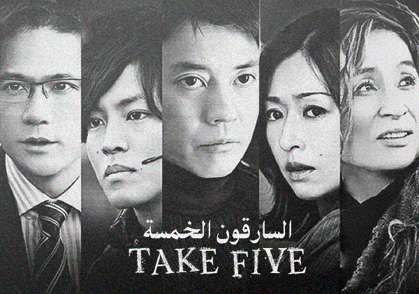 رد: [الدراما اليابانية] الحلقة 1 من Take Five || السارقونّ الخمسة,أنيدرا
