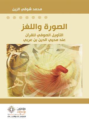الصورة واللغز، التأويل الصوفي للقرآن عند ابن عربي