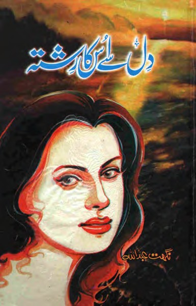 Dil se uska rishta novel by Nighat Abdullah Online Reading
